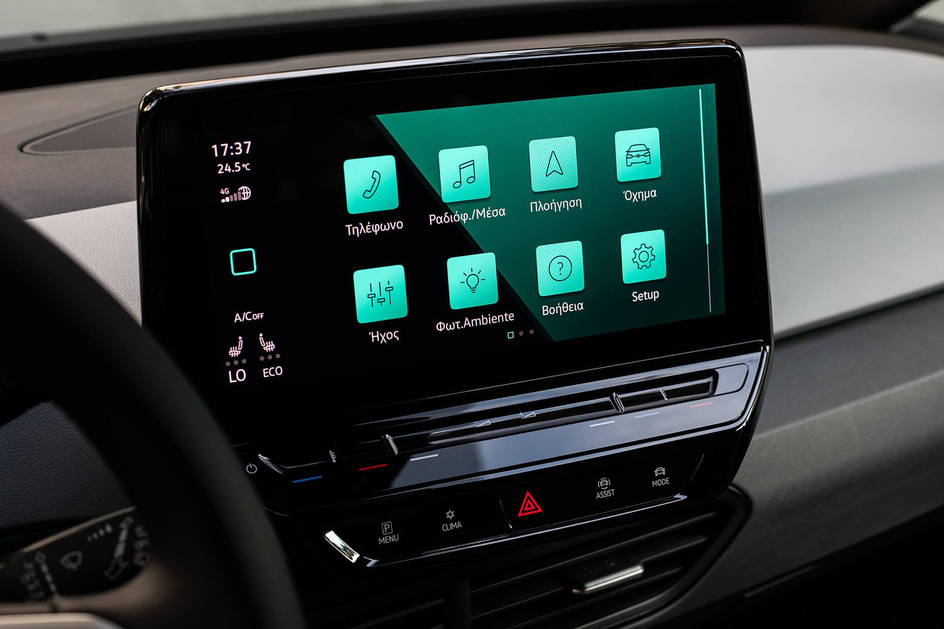 VW ID.3 - Πακέτα Infotainment