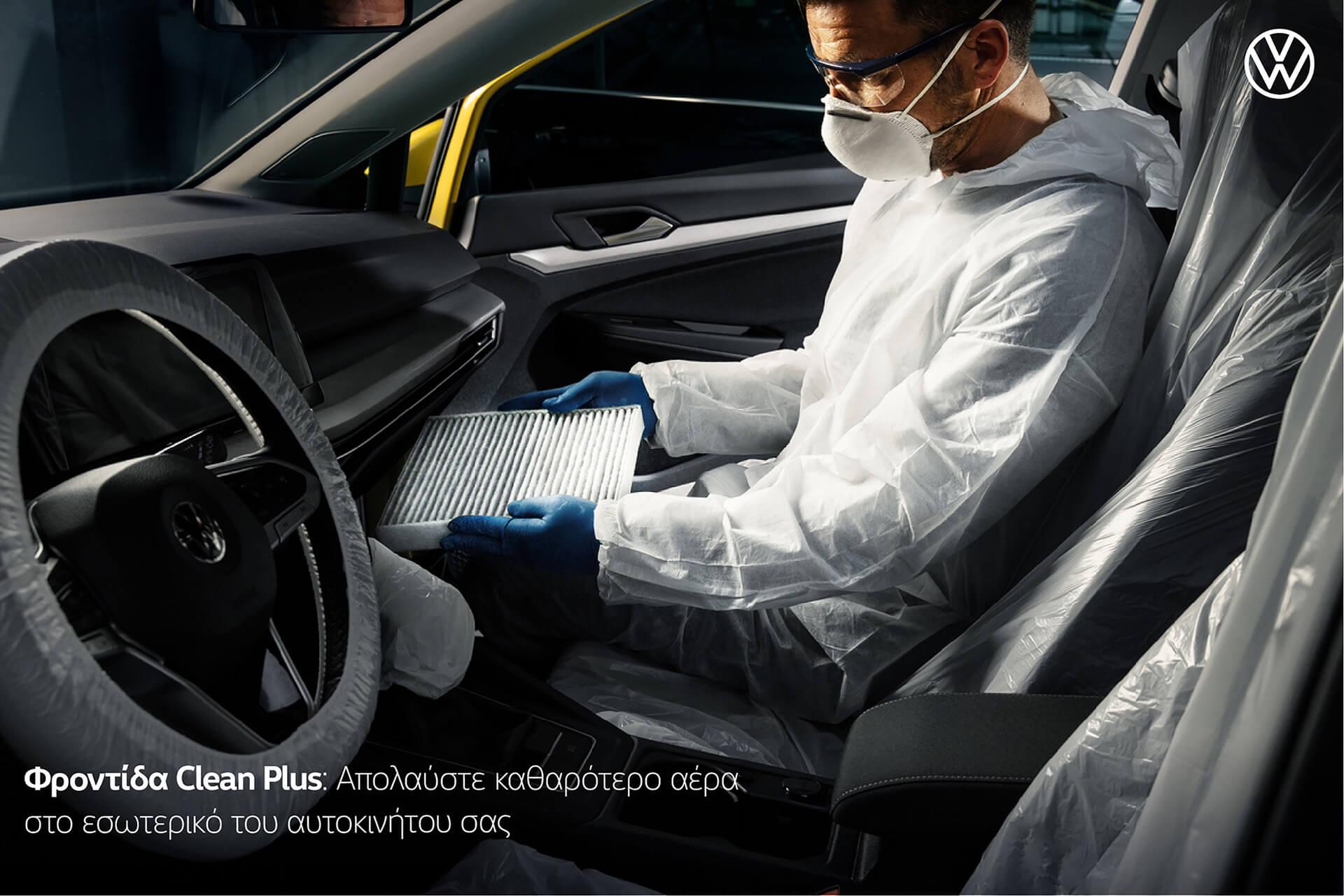 Volkswagen After Sales - Φροντίδα Clean Plus - Απολύμανση του συστήματος κλιματισμού