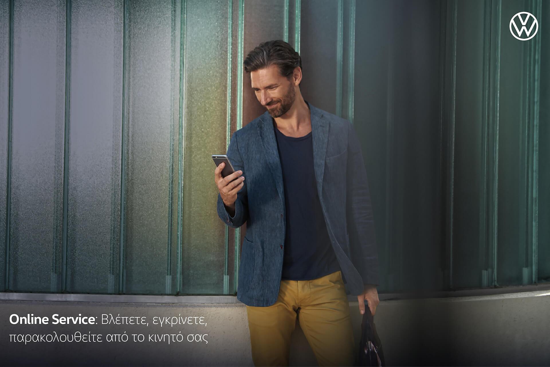 Volkswagen After Sales - Online Service - Παρακολουθείτε το service από το κινητό σας