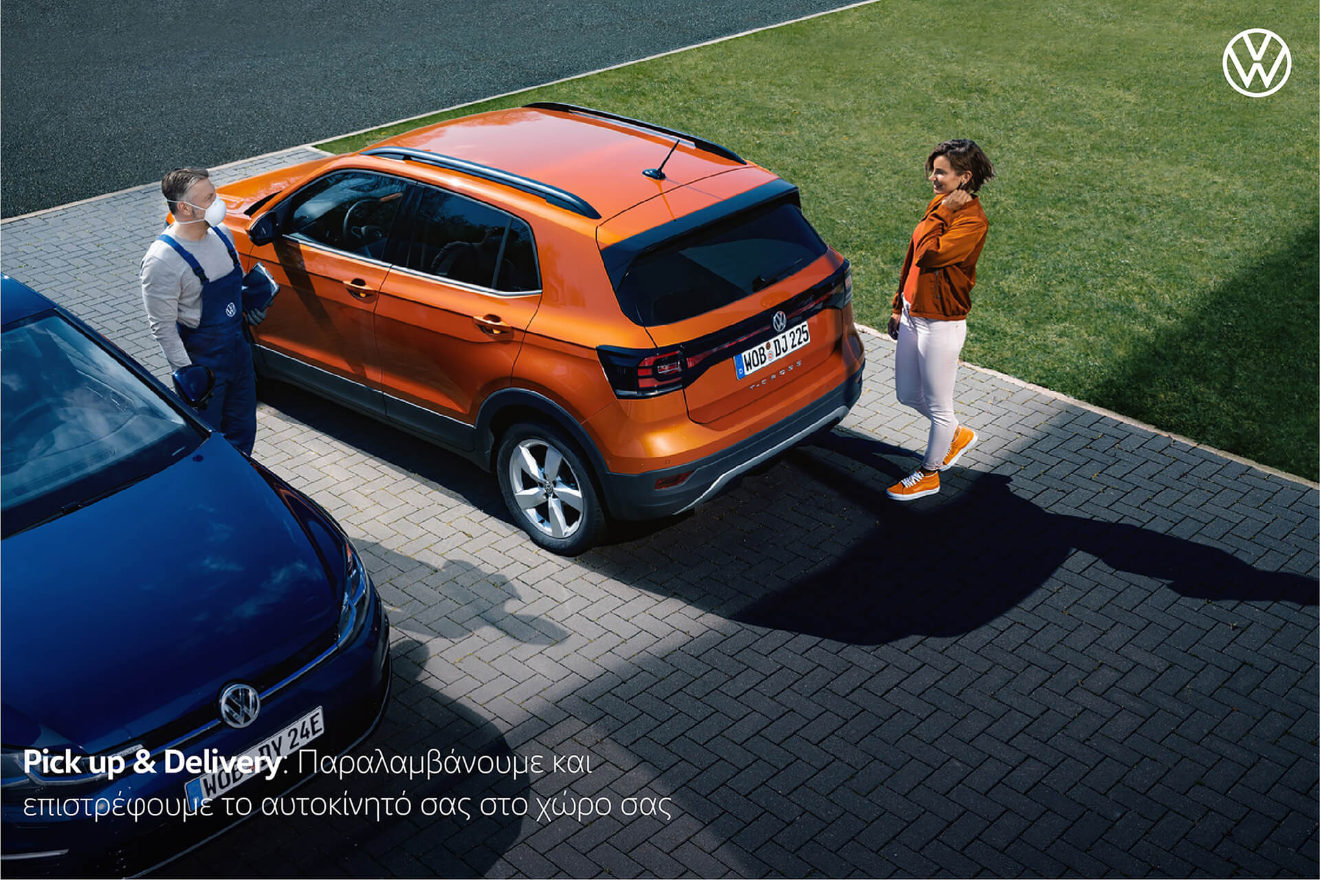 Volkswagen After Sales - Υπηρεσία Pick up & Delivery