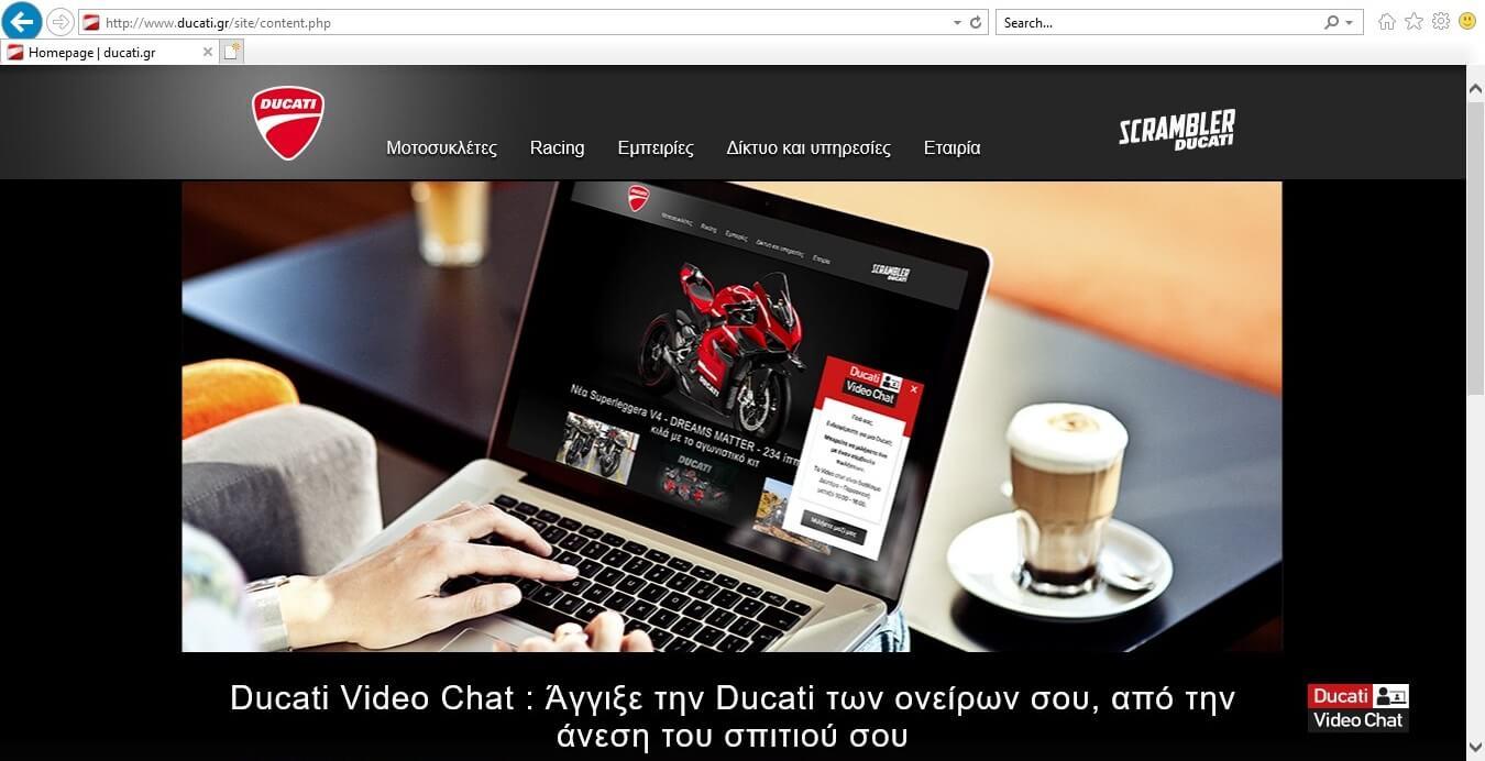 Ducati Video Chat διαθέσιμο στο Ducati.gr website