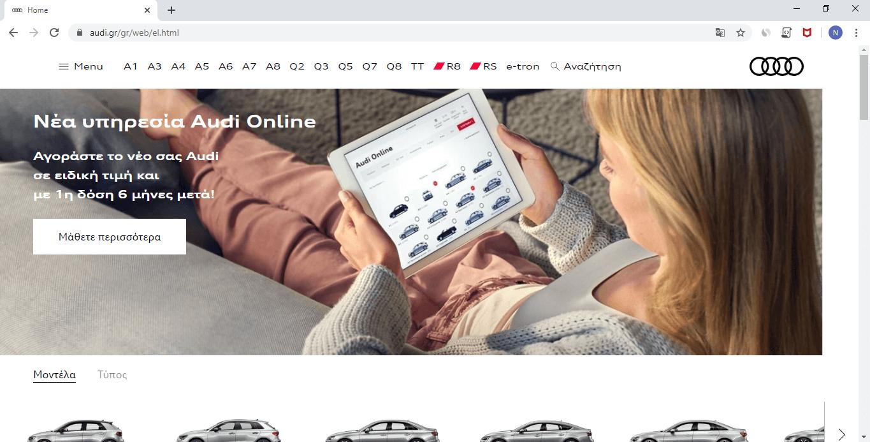 Kosmocar Mycarnow - Audi ετοιμοπαράδοτα με ένα κλικ