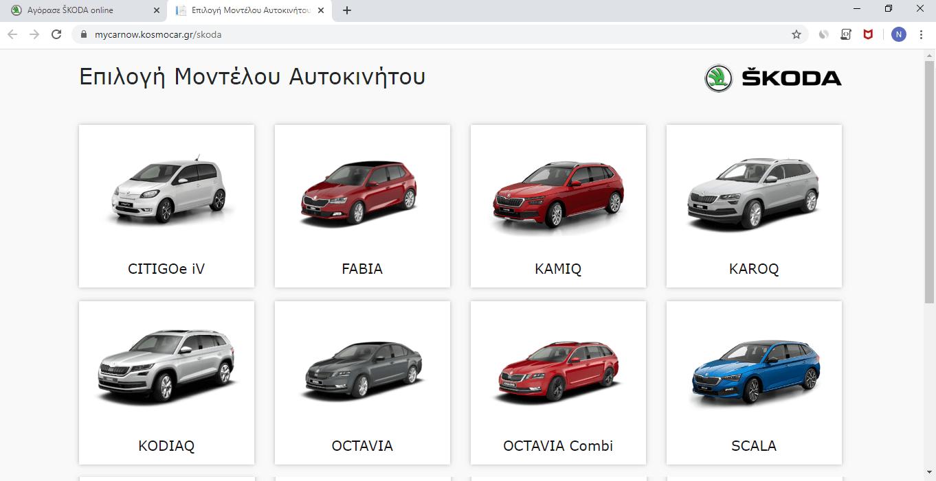 Kosmocar Mycarnow - Skoda ετοιμοπαράδοτα αυτοκίνητα online