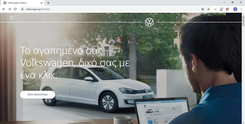 Kosmocar Mycarnow - Volkswagen ετοιμοπαράδοτα με ένα κλικ