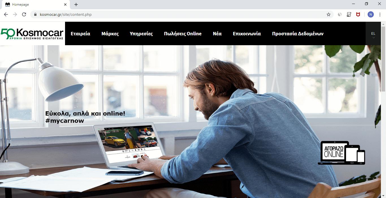 Kosmocar Mycarnow - Ψηφιακή πλατφόρμα για αναζήτηση και άμεση κράτηση και αγορά ετοιμοπαράδοτων αυτοκινήτων