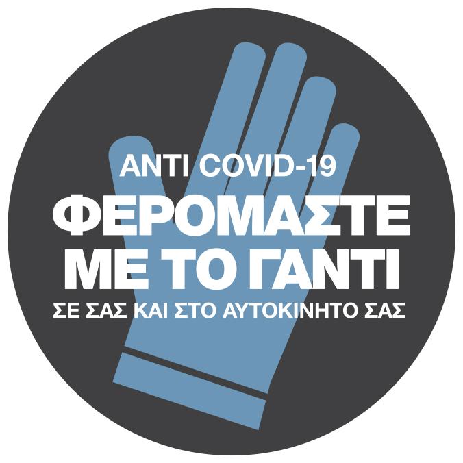 Δίκτυο Kosmocar - Anti COVID 19 - Σήμα με γάντι