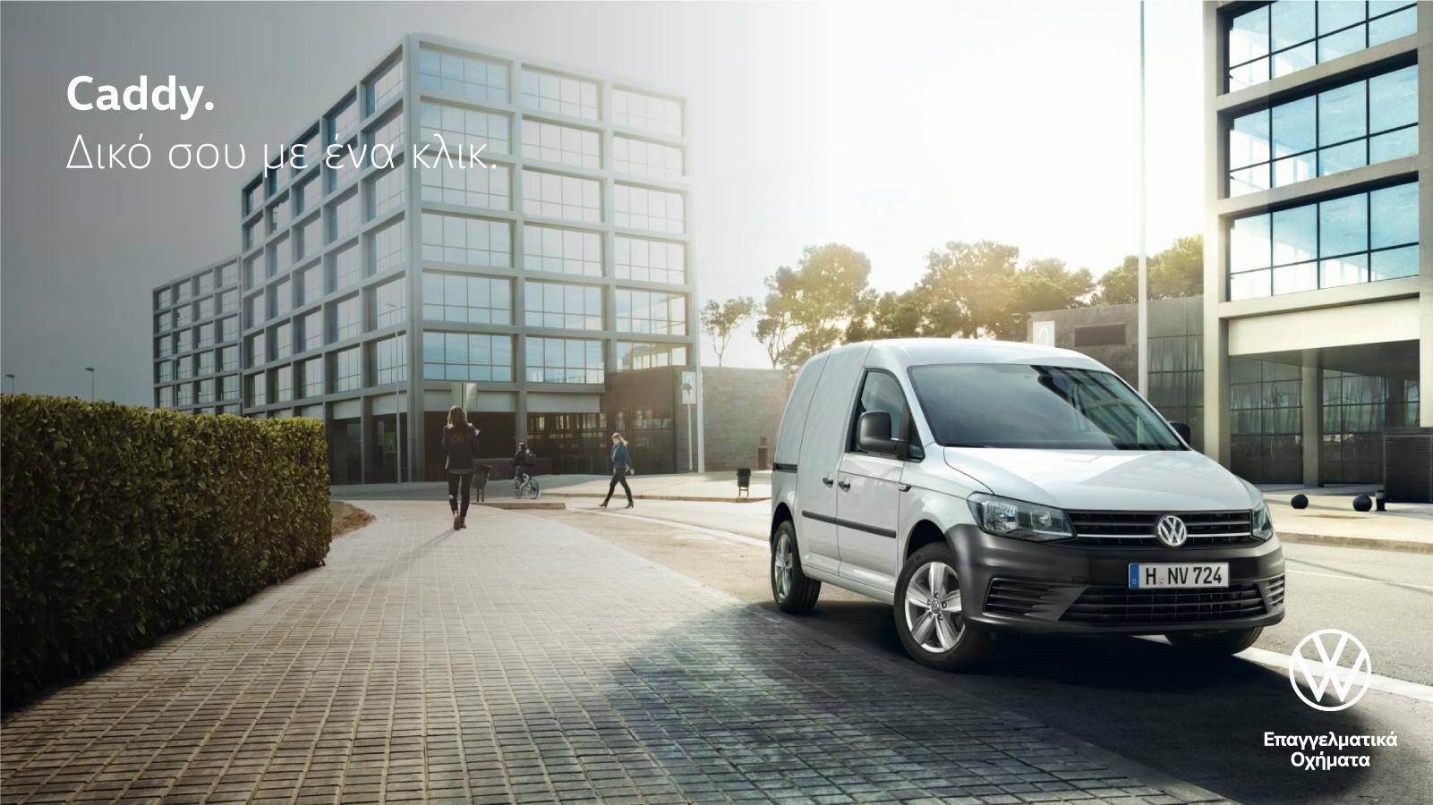 Mycarnow Kosmocar - Volkswagen Caddy δικό σου με ένα κλικ