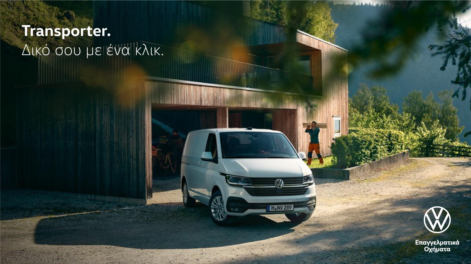 Mycarnow Kosmocar - Volkswagen Transporter δικό σου με ένα κλικ