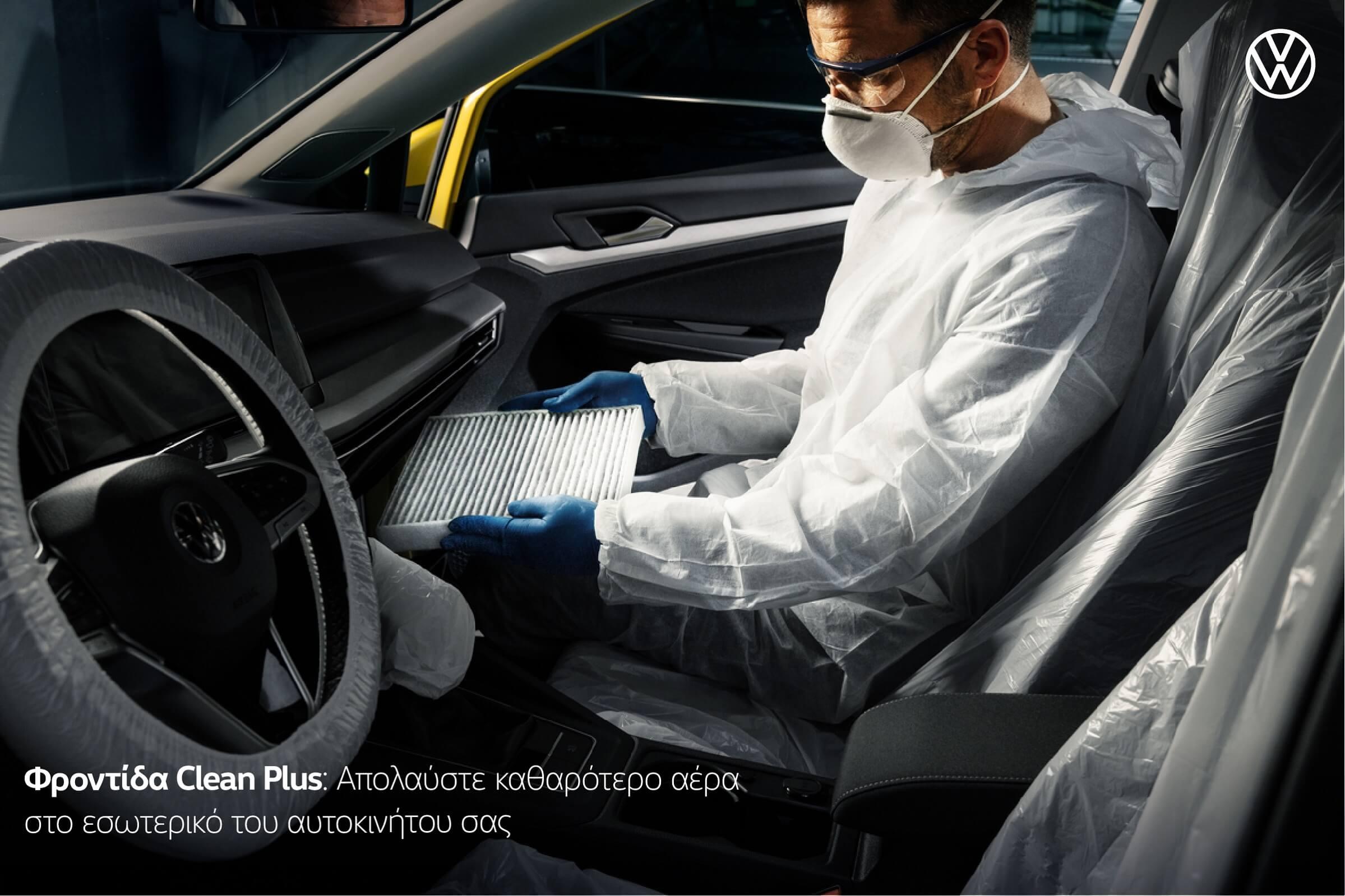 Volkswagen After Sales - Φροντίδα Clean Plus - Απολύμανση του συστήματος κλιματισμού, τοποθέτηση φίλτρου ενεργού άνθρακα και δωρεάν έλεγχος βασικών σημείων