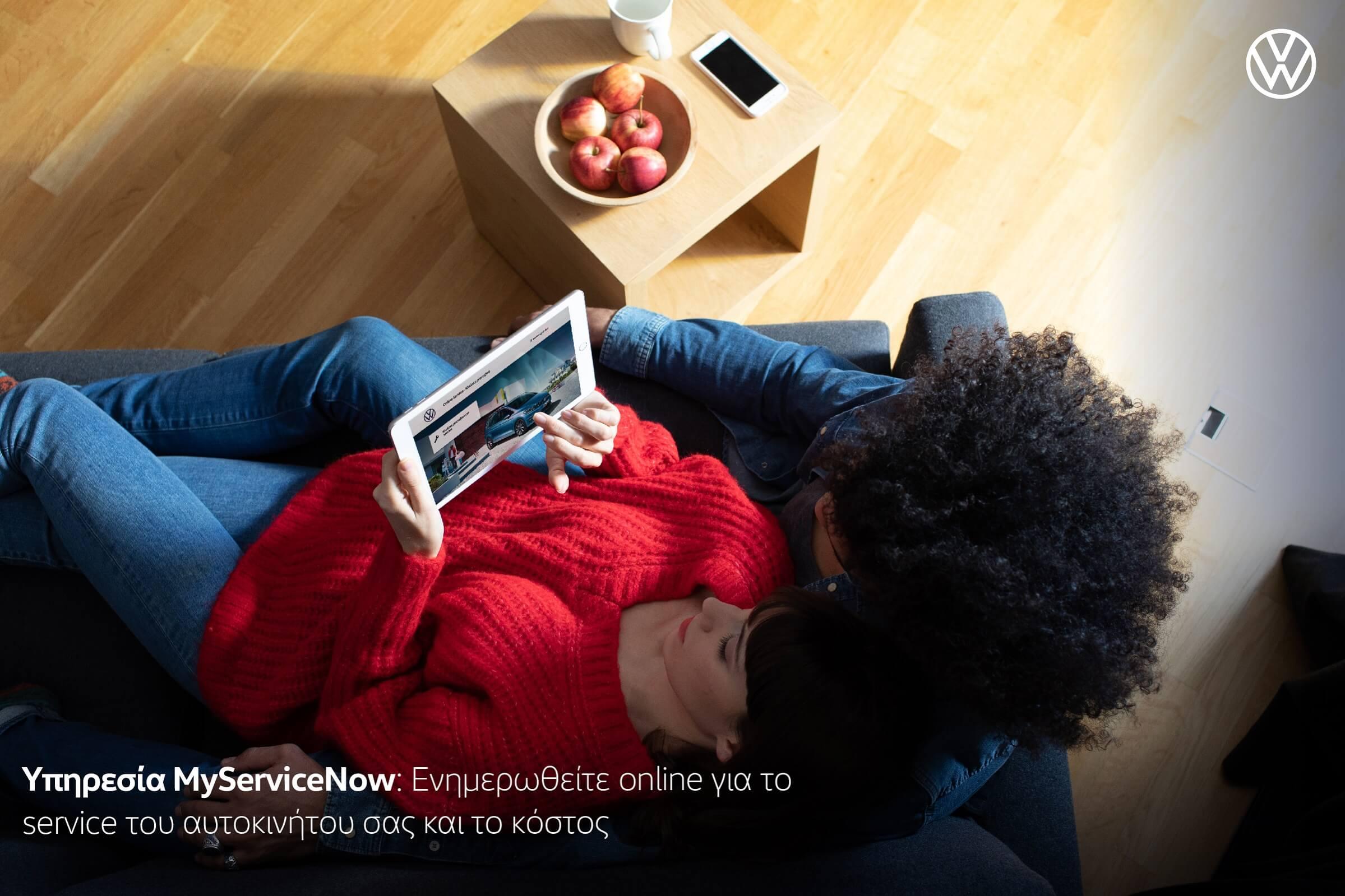 Volkswagen After Sales - Υπηρεσία MyServiceNow - Ραντεβού για service και ενημέρωση για το κόστος του online